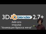 Blender 2.77 Add-ons Impulse