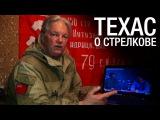 Техас о Стрелкове. ТВ СВ-ДНР Выпуск 644