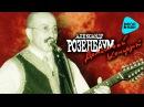 Александр Розенбаум - Домашний концерт Альбом 1981