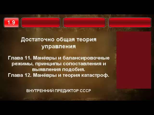 1.9. Манёвры и балансировочные режимы, теория катастроф.