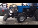 Трактор Беларус 82.1 с жестким бульдозерным отвалом