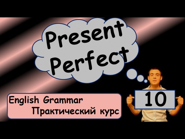 10. Английский (упражнения): PRESENT PERFECT / НАСТОЯЩЕЕ СОВЕРШЁННОЕ (Max Heart)