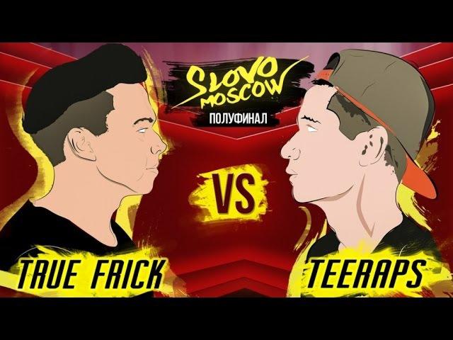 SLOVO MOSCOW - vs TEERAPS (S3 - 1/2)