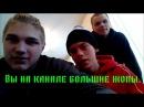 Vlog:Вы на канале большие жопы