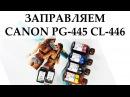 Pg 445 заправка. cl 446 заправка. canon ip 2840 refill PG 545 refill cl 546