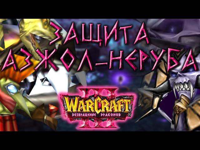 9 ДЕФЕНС АЗЖОЛ-НЕРУБА [Империя нерубов] - Warcraft 3 Возвращение Драконов прохождение