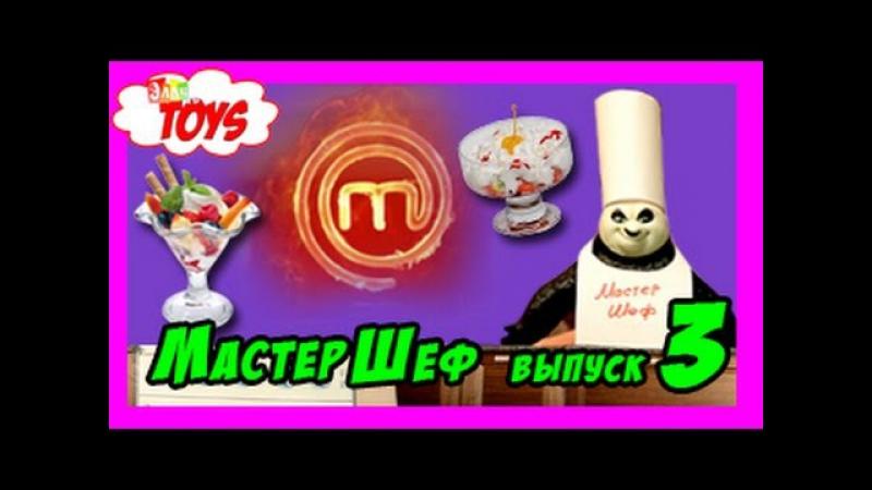 Панда Кунг Фу 3 Игрушки Кулинарное Шоу Мастер Шеф Готовим Десерт Взбитые Сливки и Фрукты
