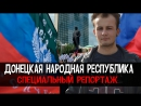Независимый документальный фильм о Донецкой Народной РеспубликеДНР Русские тайны