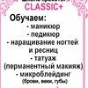 Школа красоты Classic+ ♥ Курсы ♥ Обучение ♥