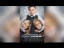 Семейный уик-энд (2013) | Family Weekend