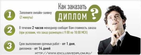 Биржа готовых курсовых и дипломных работ refer ВКонтакте Пишем дипломы на заказ Заказать диплом от 14 000 руб в Москве и СПб
