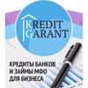Банковские гарантии и кредиты юридическим лицам