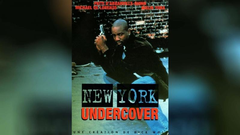Полицейские под прикрытием (1994
