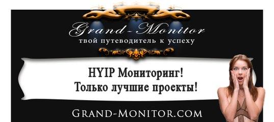 HYIP Мониторинг, инвестиции в интернете, хайп мониторинг
