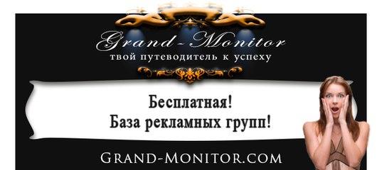 База рекламных VK.com групп