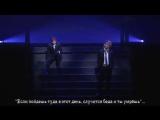 Мюзикл Темный Дворецкий 2 (2010) - песня Эрика и Алана