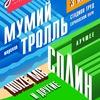 Нашвилл   Мумий Тролль, Сплин, Noize MC в Нижнем