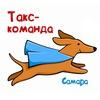 Такс-команда Самара