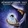 Последнее испытание в КРАСНОЯРСКЕ | 19.11.