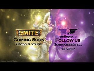 SMITE w/ Brodyaga  http://vk.com/smite
