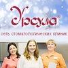 Стоматология Урсула, г. Екатеринбург