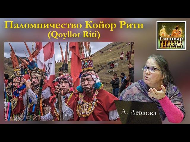 Паломничество Койор Рити Qoyllor Riti Левкова А 16 10 2016