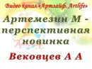 Артемезин М перспективная новинка АртЛайф Вековцев А А