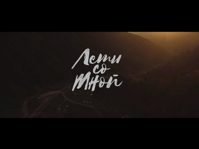 NUTEKI - Лети со мной (Teaser)