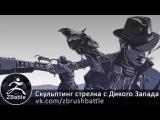 Сергей Бородин -  Скульптинг стрелка с Дикого Запада