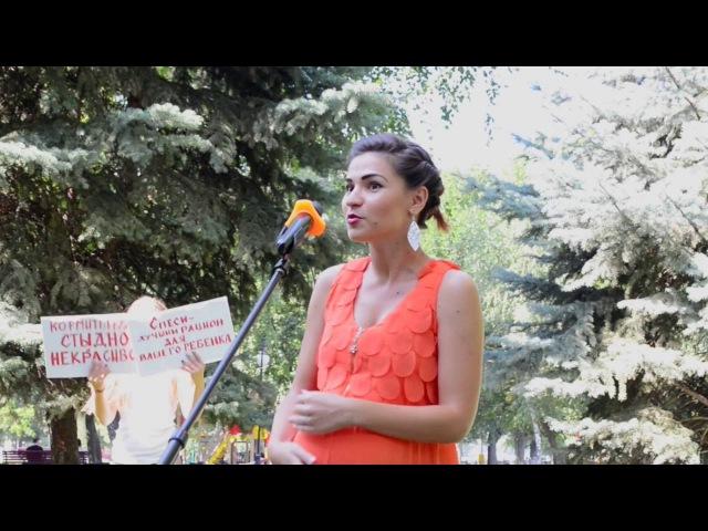 Перфоманс на підтримку грудного вигодовування 07.08.2016 сквер Стрілка