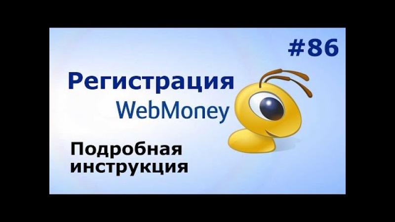 Регистрация WEBMONEY (вебмани) кошелька 2018. Подробная инструкция!