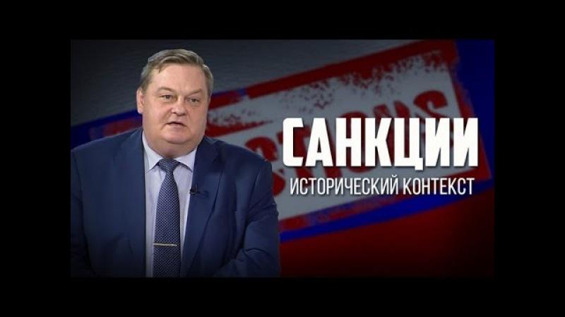 Евгений Спицын Санкции Исторический контекст