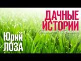 Юрий Лоза  Дачные истории с Татьяной Пушкиной