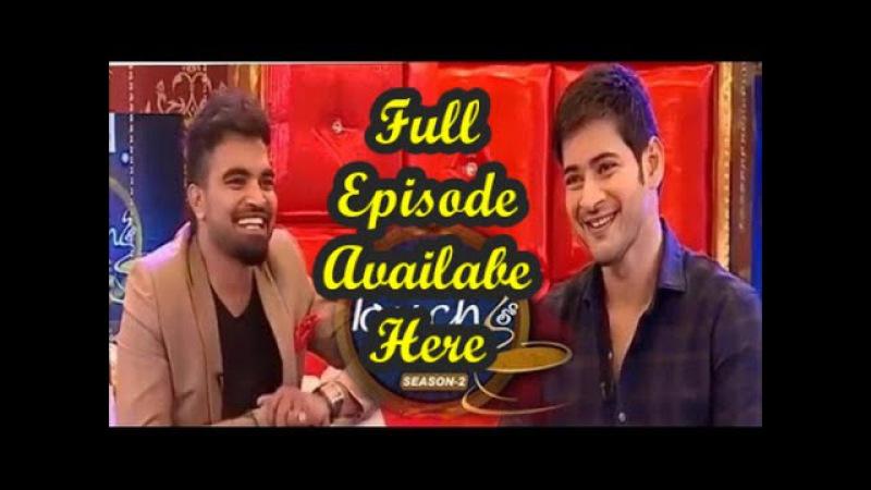Mahesh Babu || Konchem Touch lo Unte Chepta || Mahesh KTUC || Latest Full Episode