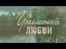 Грамматика любви (1988 г.) Худ.ф. по рассказам Ивана Бунина.