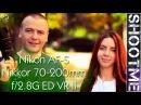 Nikon AF-S Nikkor 70-200mm f/2.8G ED VR II - обзор от SHOOTME и AVA