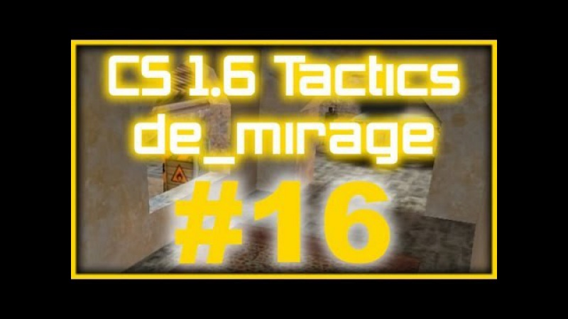 CS 1.6 Tactics 16 Na`Vi de_mirage eco round (CT Side)