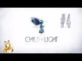 Child of Light - 4 - На дне колодца ты убей трехглавую змею и пей