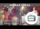 Визор Монах Авель