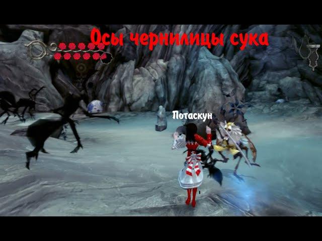Проходение Alice Madness Returns Алиса в стране чудиков 2 15часть Осы чернилицы