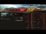 ИС-6.  1 vs 10 это очень круто!!! Даже будучи в Топе  Лучший бой World of Tanks