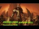 Overlord Raising Hell. Злое Прохождение №08 - Плавильня Прочния и Небесные Врата в Спелых Х ...
