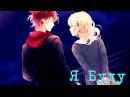 Юи и Аято - Я буду