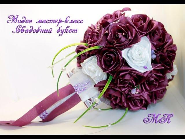 Свадебный букет фиолет/видео мастер-класс/Канзаши/(ENG SUB)/Purple wedding bouquet