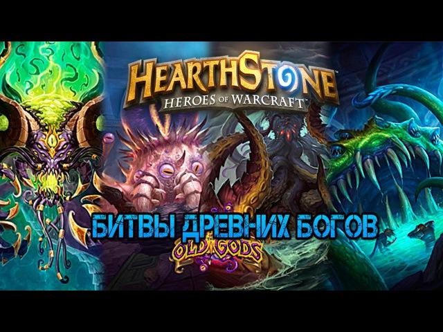 Hearthstone: Битва древних богов - Йогг-Сарон и И'Шарадж