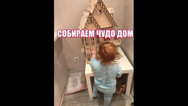Собираем чудо дом с мебелью/Большой кукольный домик