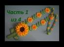 Уичольский цветок Подсолнух Часть 1 из 4 Бисероплетение Мастер класс