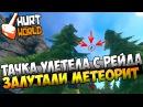 HURTWORLD ТАЧКА УЛЕТЕЛА С РЕЙДА ЗАЛУТАЛИ МЕТЕОРИТ