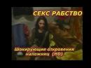 Шокирующие откровения наложниц ( СЕКС РАБСТВО) (HD)