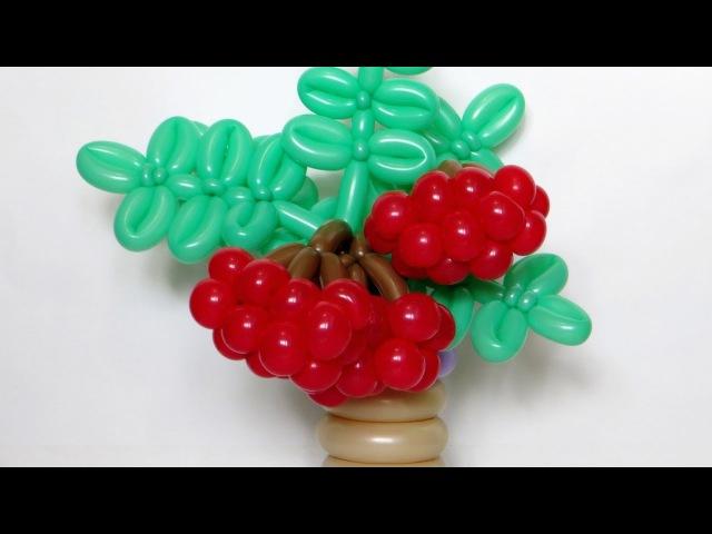 Рябина из шаров / Rowan of balloons (Subtitles)